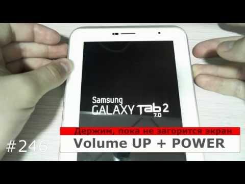 Hard Reset Samsung Tab 2 P3100