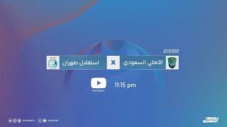 مباشر القناة الرياضية السعودية  |  الأهلي السعودي Vs استقلال طهران ( دوري أبطال اسيا 2021)
