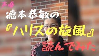 39作目になります。 あがた森魚『ハリスの旋風』 今回はTwitterで明治理子@秋水社@meijigurikoさんにオススメ頂いた歌詞を読んでみました。...