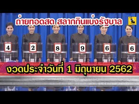 Live : ถ่ายทอดสดหวย ถ่ายทอดสดสลากกินแบ่งรัฐบาล งวดประจำวันที่ 1 มิถุนายน พ.ศ.2562