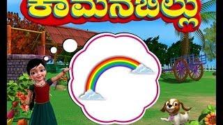 Kamanabillu - Kannada Rhymes 3D-Animierte