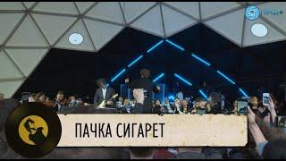 Симфоническое Кино - Пачка сигарет (Виктор Цой, Юрий Каспарян)