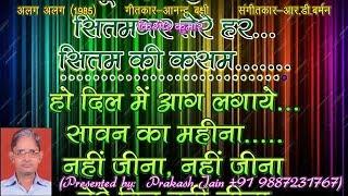 Dil Me Aag Lagaye Sawan Ka Mahina (2 Stanzas) Karaoke With Hindi Lyrics (By Prakash Jain)