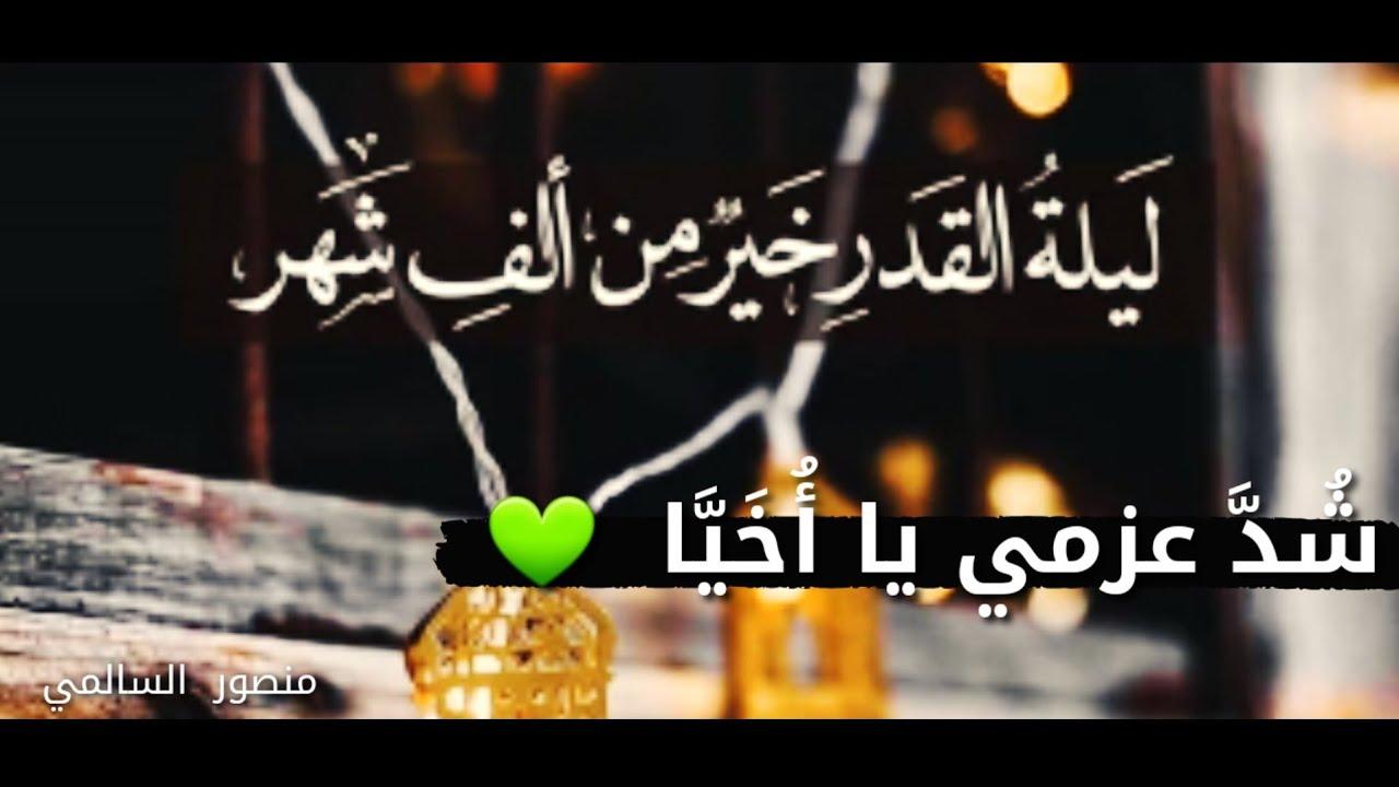 شد عزمي يا اخيا 😍 - منصور السالمي حالات واتس ليلة القدر ❤