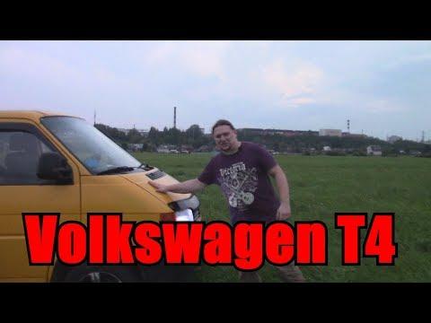 Обзор тест драйв Volkswagen T4