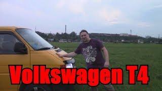 Обзор (тест-драйв) Volkswagen T4