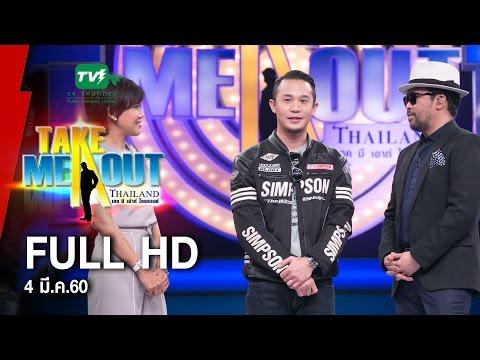 ณัฐ & มาร์ค - Take Me Out Thailand ep.7 S11 (4 มี.ค.60) FULL HD