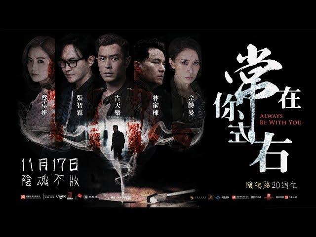 【常在你左右】台灣官方預告 11.17(五)│香港驚典「陰陽路」20週年作品!