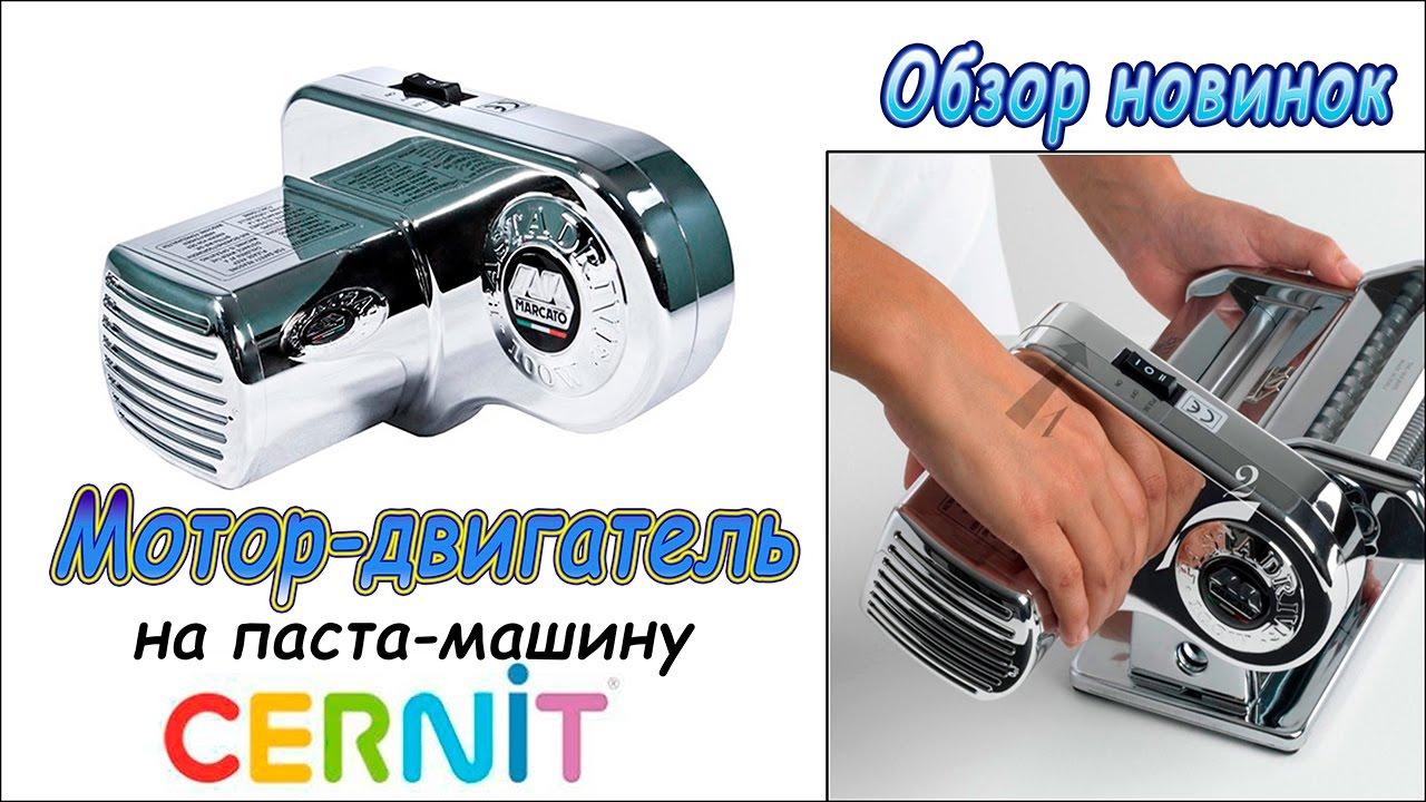❤ Мотор-двигатель для паста-машины Cernit  ❤ Обзор новинок ❤ Полимерная глина ❤