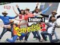Purnodoirgho Prem Kahini 2 | TRAILER-1(Official) | Shakib Khan | Joya Ahsan | SIS Media