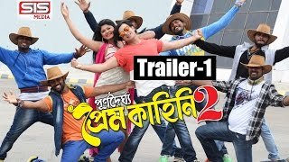"Purnodoirgho Prem Kahini 2 | ""পূর্ণদৈর্ঘ্য প্রেম কাহিনী-২"" | Trailer-1 | Shakib Khan | Joya Ahsan."