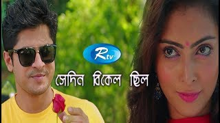 Sheidin Bikal Chilo | Niloy | Nabila Islam | Bangla Natok 2017 | Rtv