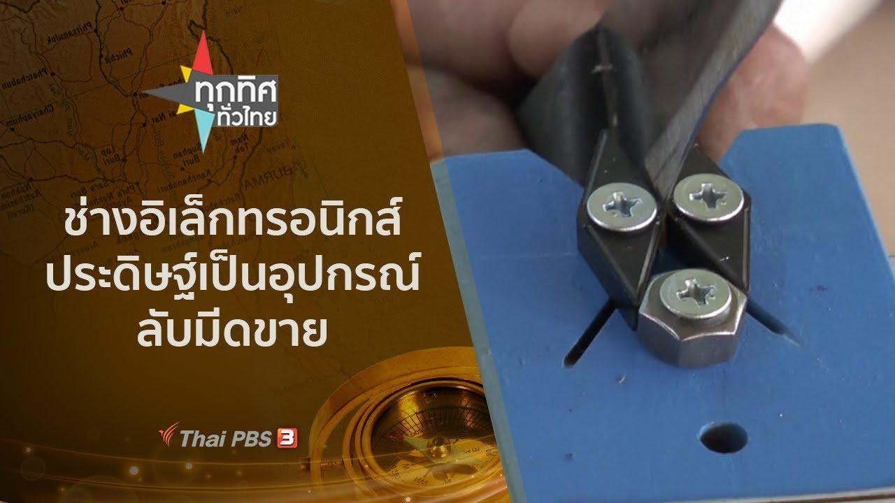 ช่างอิเล็กทรอนิกส์ประดิษฐ์อุปกรณ์ลับมีดขาย : ทุกทิศทั่วไทย (29 มี.ค. 64)