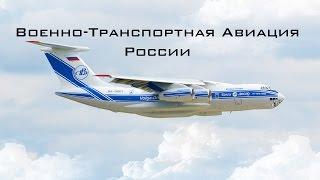 Военно-Транспортная Авиация России (HD)(Недавно ВТА России стукнуло 85 лет, я если честно не особо придал значение этому событию и видео о нём решил..., 2016-06-06T05:30:09.000Z)