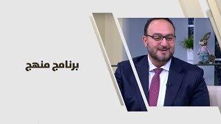 د. يزن عبده - برنامج منهج
