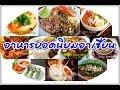 Download เพลง อาหารยอดนิยมแห่งอาเซียน (คาราโอเกะ) MP3 song and Music Video