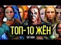 Skyrim - ТОП-10 ЖЁН В СКАЙРИМЕ!