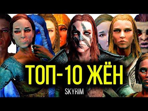 Skyrim - ТОП-10 ЖЁН В СКАЙРИМЕ! ( НЕ Секреты #114 )