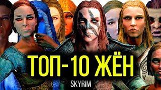 Skyrim - ТОП-10 ЖЁН В СКАЙРИМЕ