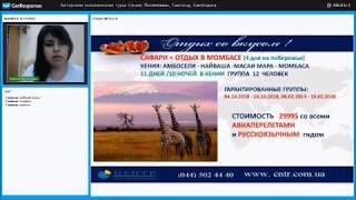 ГРУППОВОЙ ТУР В КЕНИЮ: Сафари + отдых на пляже в Момбасе