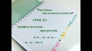 Урок 3. Арифметическая прогрессия. Формула суммы.