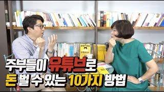 [도서협찬]주부들이 더 잘할 수 있는 유튜브! 대도서관이 말하는 10가지 비법 대공개!-김미경의 따독쇼 대도서관 2편