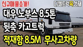 대우 노부스 8.5톤카고트럭(뒷축) 적재함8.5미터 깨…
