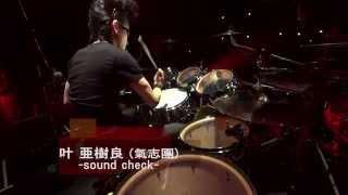 ドラムの叶 亜樹良さんのKitはStarclassic Maple(SFR付)で、大きな特徴...