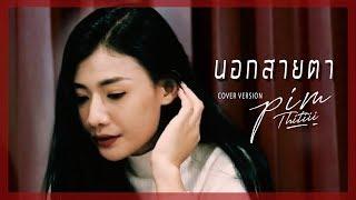 นอกสายตา - แคทรียา อิงลิช (Cover by พิม ฐิติยากร)