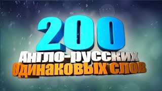 200 Одинаковых Англо-Русских слов. Как выучить 200 слов за 1 час ?