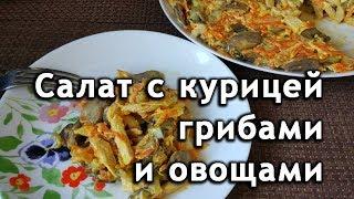 Салат с курицей Простой рецепт салата с курицей огурцом грибами