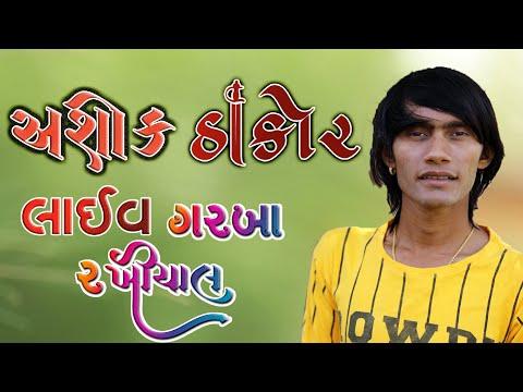 Mara Ger Badha Le Va Loko Ava Se Guru Krupa Sound Ashok Thakor Live Rakhiyal