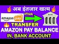 Download Amazon Pay Balance Transfer to Bank Account Trick || Transfer Amazon Pay Cashback In Bank Account🔥
