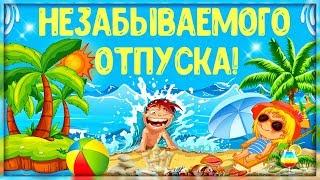 ЖЕЛАЮ НЕЗАБЫВАЕМОГО ОТПУСКА!