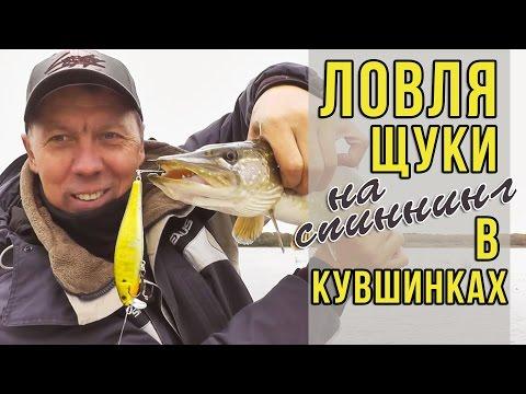 ловля щуки на спиннинг весной в белоруссии видео