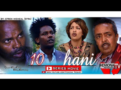HDMONA - Part 10 - ሃኒ ብ ኤፍሬም ሚካኤል Hani  by Efrem Michael (EFRA) - New Eritrean Film 2019