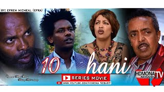HDMONA - Part 10 - ሃኒ ብ ኤፍሬም ሚካኤል Hani  by Efrem Michael (EFRA) - New Eritrean Film 2019