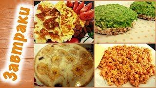 ЧТО ПРИГОТОВИТЬ НА ЗАВТРАК? Быстрые и полезные завтраки на неделю!