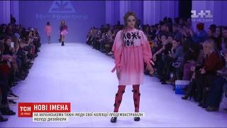Молоді дизайнери дебютували на Українському тижні моди