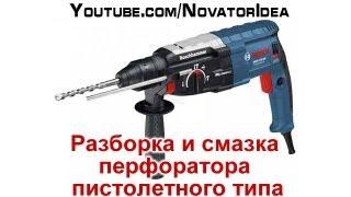 разборка и смазка перфоратора пистолетного типа
