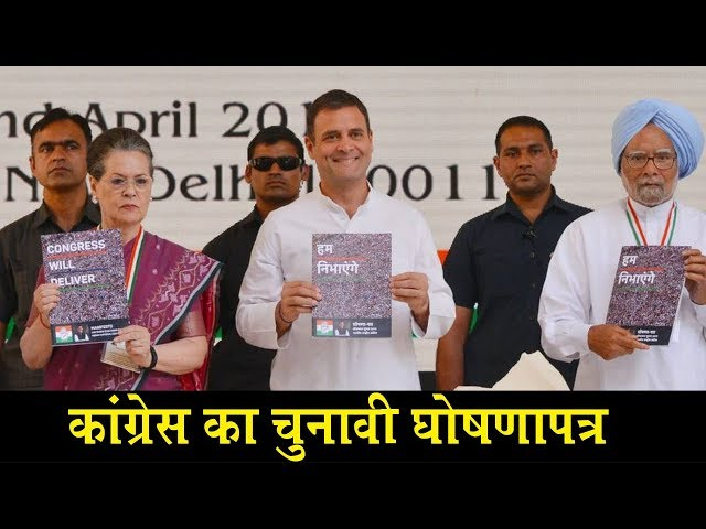 Truth About Congress Manifesto 2019
