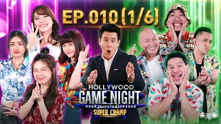 Hollywood Game Night Thailand Super Champ | EP.10(1/6) | 10.04.64