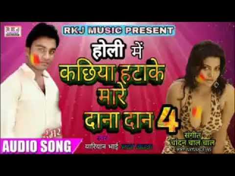 Holi Me Kachiya Hata Ke Mare Dana Dan Bhojpuri Supar Hit Song 2018