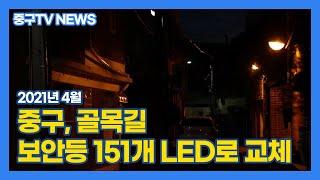 [인천중구TV 뉴스] 중구 골목길 보안등 151개 LE…