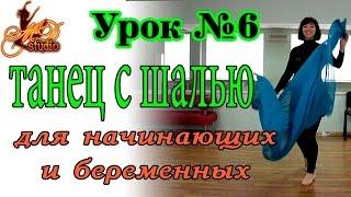 Видео уроки восточных танцев для начинающих и беременных | Танец с шалью | Урок №6