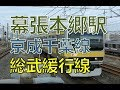 【幕張本郷駅】総武線、京成千葉線:Sobuline Local Service and Keisei Chiba Line