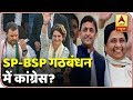 Has Congress Joined SP-BSP Alliance After Priyanka Gandhi's Entry? | ABP News
