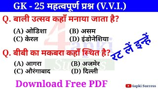 Gk 25 Most important question | सामान्य अध्ययन-4 | SSC GD, SSC-CGL, RAILWAY, UPP, POLICE and Others