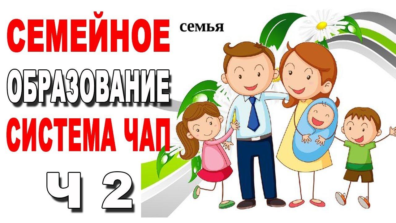 Семейное образование, система ЧАП (часть 2 из 4)