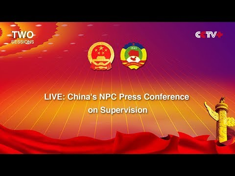 LIVE: China's NPC Press Conference on Supervision